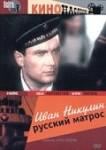 скачать Иван Никулин - русский матрос