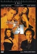 Студия 54 1998