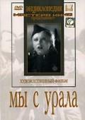 Мы с Урала 1943