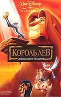 Король Лев 1994