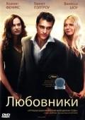 Любовники 2008