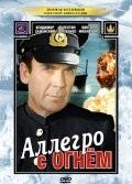 скачать Аллегро с огнем