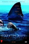 скачать Открытое море: Новые жертвы