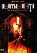 Девятые врата 1999