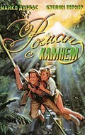 Роман с камнем 1984