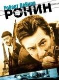 Ронин 1998