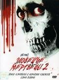 Зловещие мертвецы 2 1987