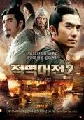 Битва у Красной скалы 2 2009