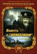 Повесть о «Неистовом» 1947