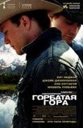 Горбатая гора 2005
