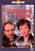 Служебный роман 1977