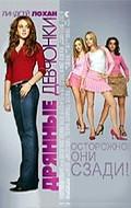 Дрянные девчонки 2004