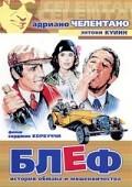 Блеф 1976