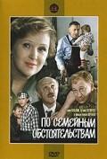 По семейным обстоятельствам (ТВ) 1977