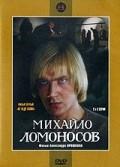 скачать Михайло Ломоносов