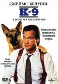 К-9: Собачья работа 1989