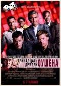 Тринадцать друзей Оушена 2007