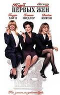 Клуб первых жен 1996