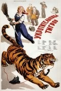 Укротительница тигров 1954