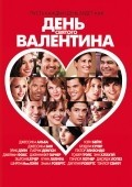 День Святого Валентина 2010