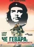 Че Гевара: Дневники мотоциклиста 2004