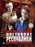 Достояние республики 1971