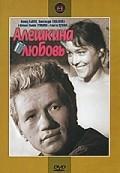 Алешкина любовь 1960