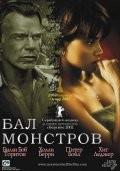 Бал монстров 2001