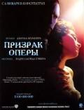 Призрак оперы 2004