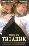Титаник 1997