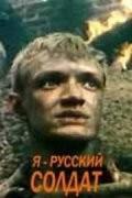 скачать Я - русский солдат