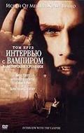Интервью с вампиром 1994