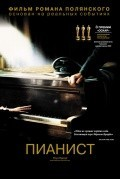 Пианист 2002