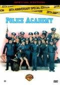 Полицейская академия 1984