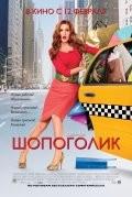 Шопоголик 2009