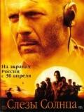 Слезы солнца 2003