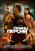 Принц Персии: Пески времени 2010