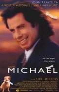 Майкл 1996