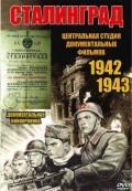 Сталинград 1943