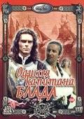Одиссея капитана Блада 1991