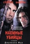 Наемные убийцы 1995