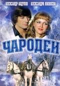 Чародеи 1982