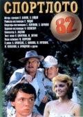 Спортлото-82 1982