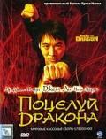 Поцелуй дракона 2001