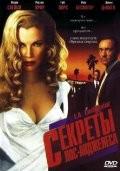Секреты Лос-Анджелеса 1997