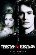Тристан и Изольда 2006