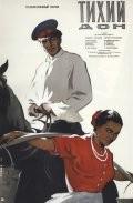 Тихий Дон 1957