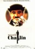 Чаплин 1992
