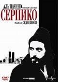 Серпико 1973