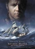 Хозяин морей: На краю Земли 2003